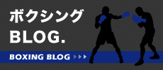 ボクシングBLOG