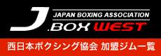 JBOXWEST 西日本ボクシング協会 加盟ジム一覧